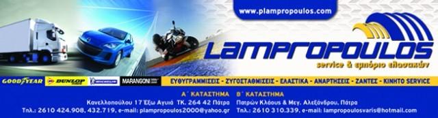 ΛΑΜΠΡΟΠΟΥΛΟΣ-banner