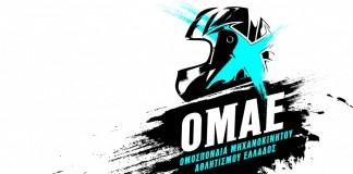 ΟΜΑΕ_logo