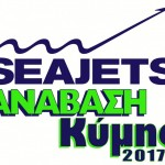 KymiSeajets2017_Logo
