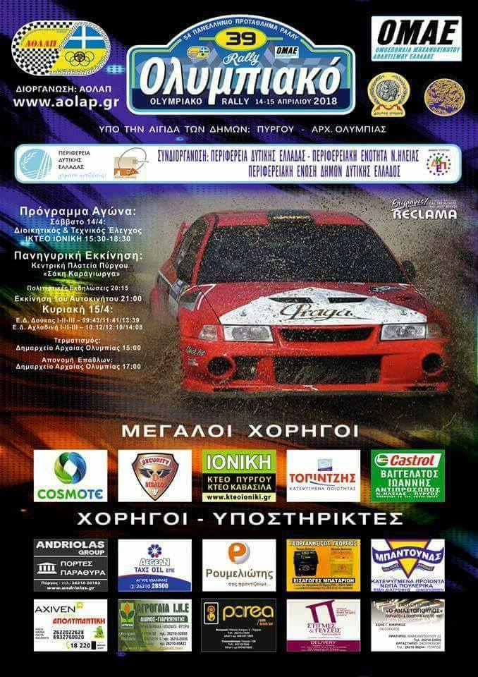 afisa_39_olimpiako_rally