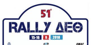 51 Rally ΔΕΘ